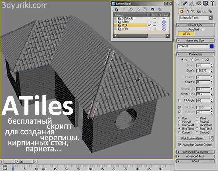 ATiles бесплатный скрипт для создания черепицы, кирпичных стен, паркета
