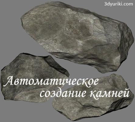 Автоматическое создание камней в 3ds Max