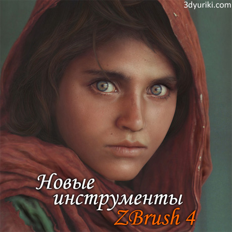 Новые инструменты ZBrush 4, портрет иранской девочки в 3d
