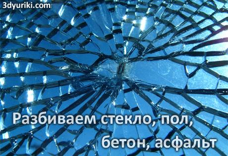 Разбиваем стекло, бетон, асфальт, пол