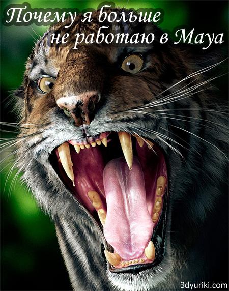 Почему я больше не работаю в Maya, реалистичный 3D-тигр