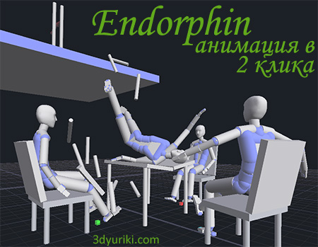 Endorphin - реалистичная анимация в 2 клика