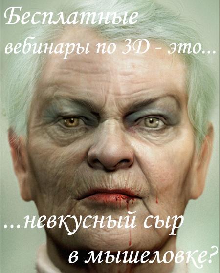 Бесплатные вебинары по 3D
