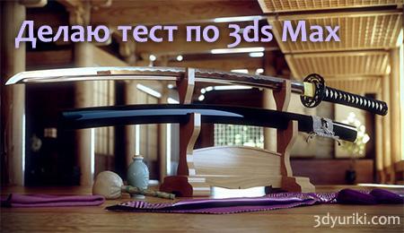 Тестирование знаний 3D-пакета 3ds Max