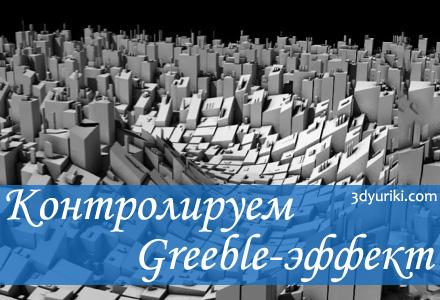 Контролируем Greeble-эффект