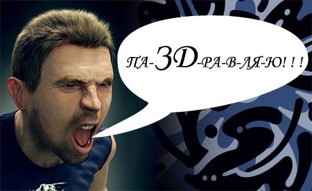 Поздравляю с днём 3D тридешника