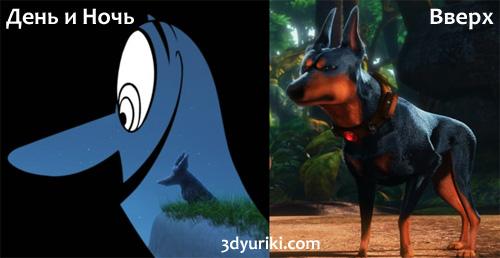 Волк из День и Ночь это пёс Альфа из Вверх