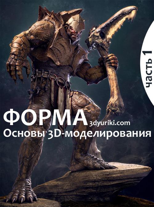 Форма: основы 3d-моделирования персонажей