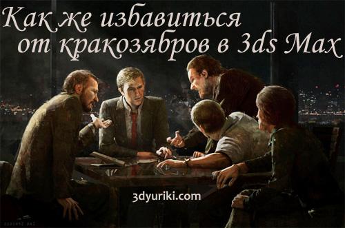 Исправляем кракозябры в 3ds max вместо русских букв