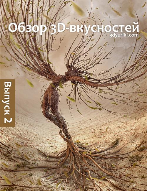 Обзор 3d-вкусностей, Дерево хочет улететь