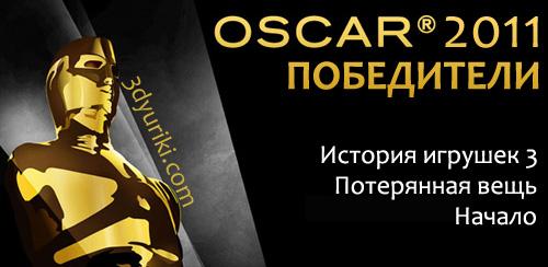 Оскар 2011 победители