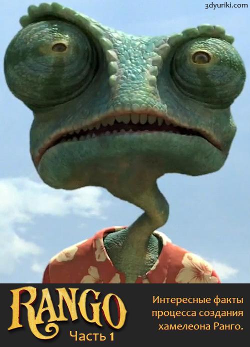 Процесс создания 3D-мультфильма Ранго