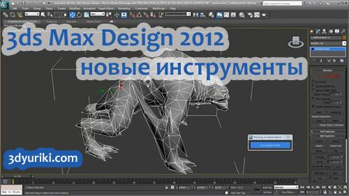 Новые инструменты 3ds Max Design 2012
