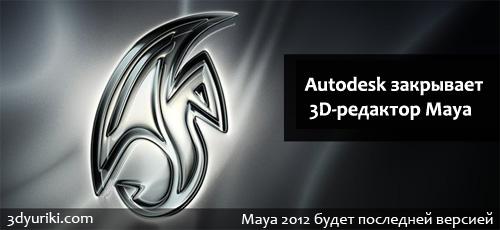 Autodesk закрывает 3D-редактор Maya