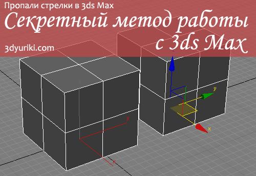 Секретный метод работы с 3ds Max - если пропали стрелки
