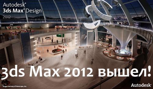 3ds Max 2012 вышел!