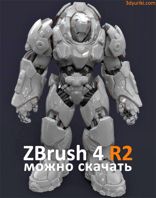 Уже можно бесплатно скачать ZBrush 4 R2