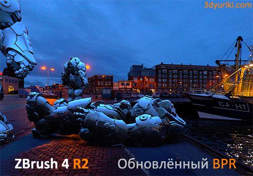 ZBrush 4 R2 обновлённый BPR