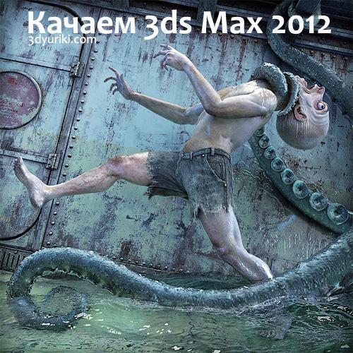Качаем 3ds Max 2012