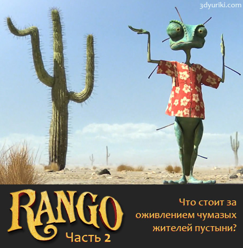 Что стоит за оживлением чумазых жителей пустыни Ранго