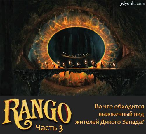 Ранго: во что обходится выжженный вид жителей Дикого Запада