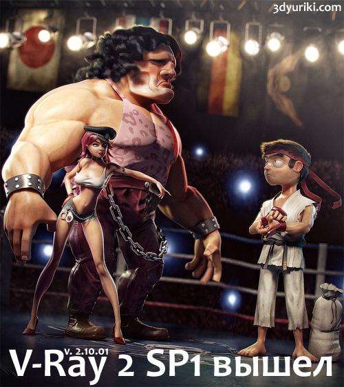 Можно скачать V-Ray 2.0 SP1