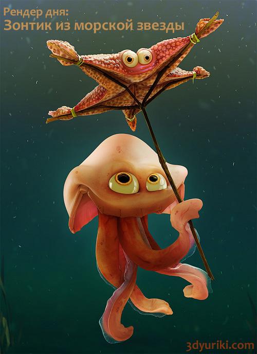 Зонтик из морской звезды. 3D-визуализация дня