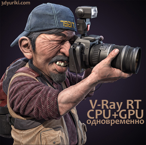 VRay RT CPU+GPU одновременно