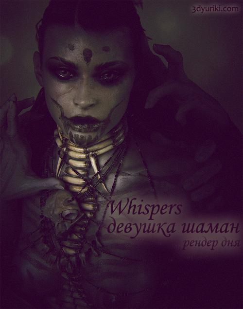 Девушка шаман (Whispers). Рендер дня