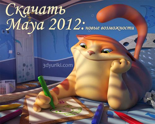 Скачать Maya 2012: новые возможности