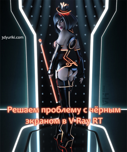 Решаем проблему с черным экраном в V-Ray RT