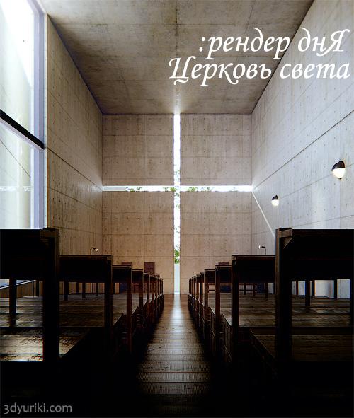 3D рендер: Церковь света