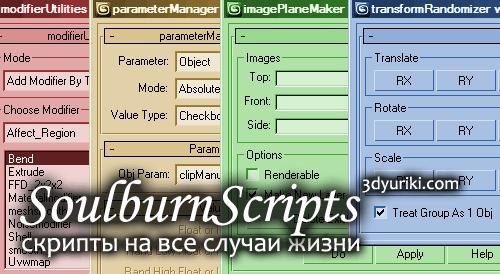 SoulburnScripts скрипты на все случаи жизни