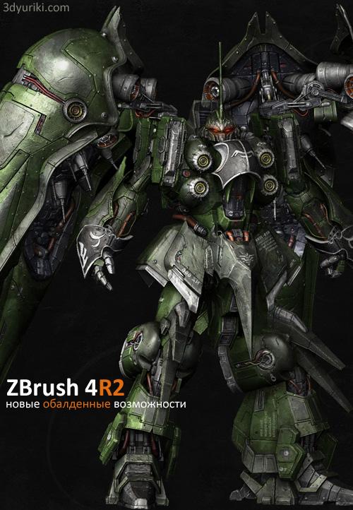 ZBrush 4R2 новые обалденные возможности
