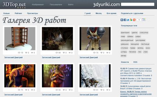 Новая галерея 3D работ