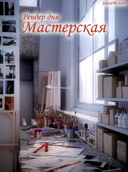 3D-работа дня: Мастерская