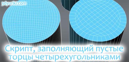 Скрипт для 3ds Max, который заполняет пустые торцы четырехугольниками