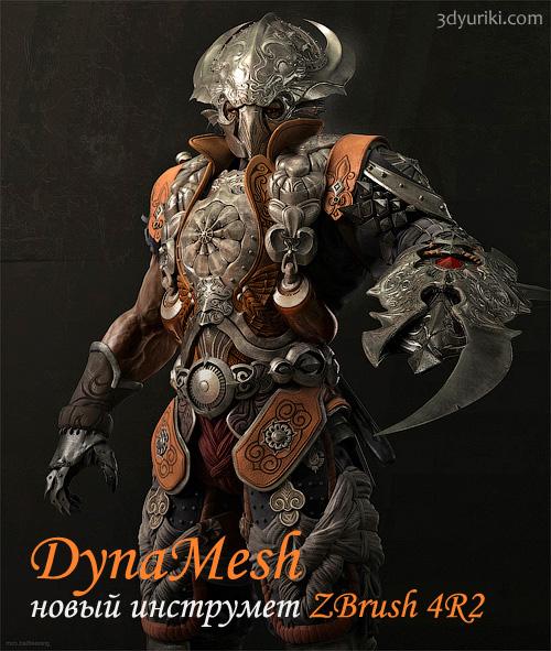 DynaMesh новый инструмент моделирования в ZBrush 4R2