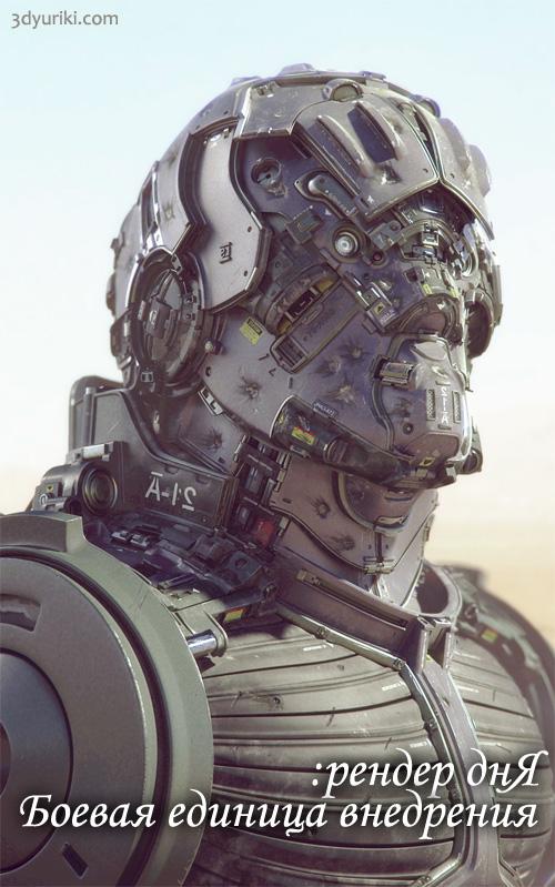 Боевая единица внедрения: 3D персонаж дня