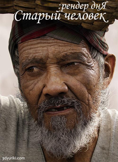 Старый человек: рендер дня 3D-персонажа