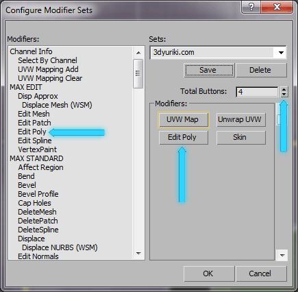Выбор часто используемых модификаторов в 3ds Max