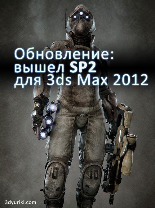 Вышел Service Pack 2 для 3ds Max 2012