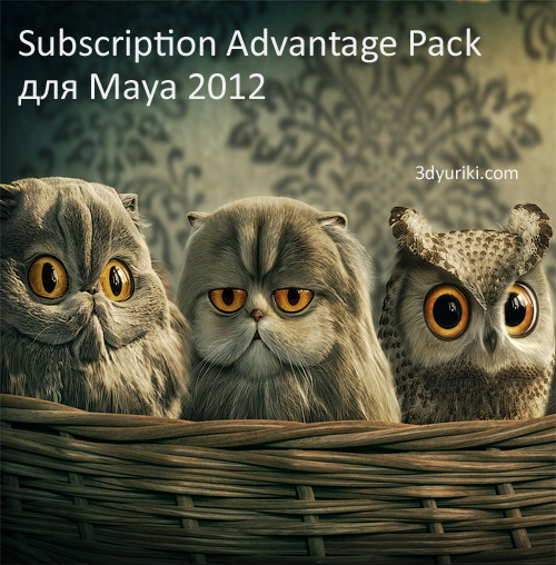 качайте Subscription Advantage Pack для Maya 2012
