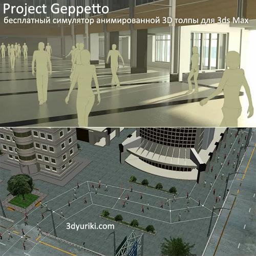 Project Geppetto: бесплатный симулятор анимированной 3D толпы для 3ds Max