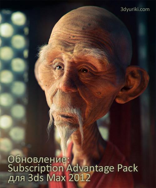Уже можно скачать Subscription Advantage Pack для 3ds Max 2012