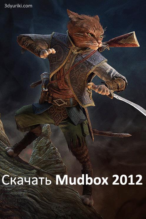 Скачать Mudbox 2012