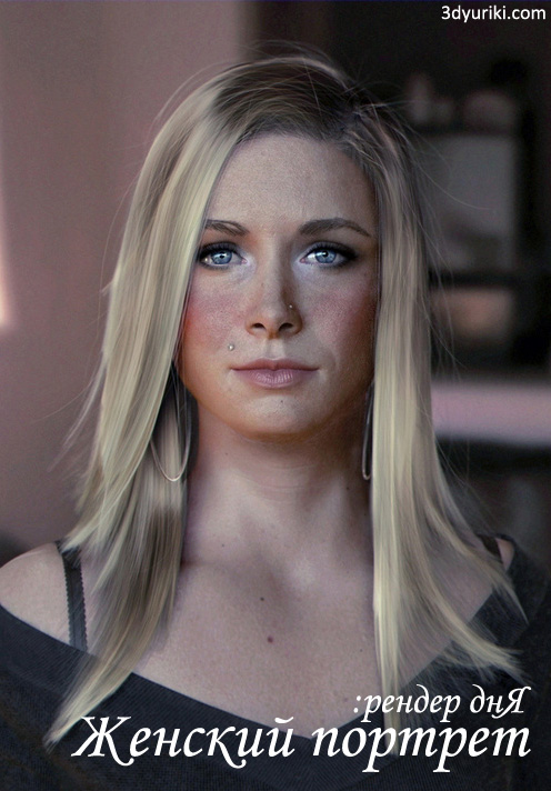 Женский 3D портрет: рендер дня
