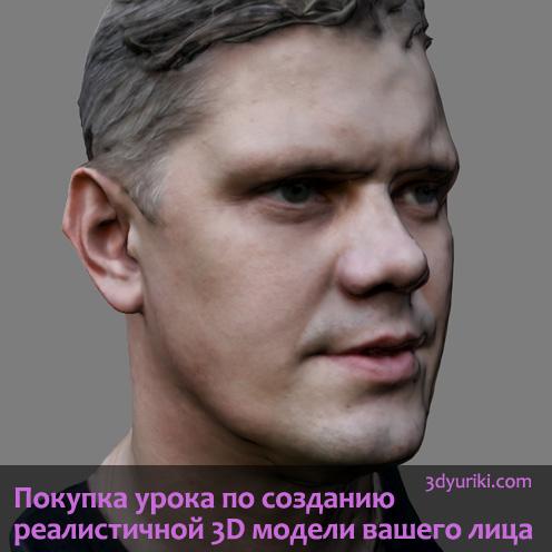 Покупка урока по созданию реалистичной 3D модели лица
