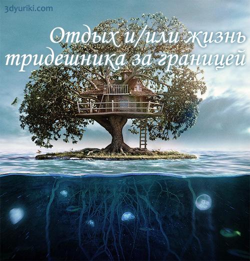 Отдых или жизнь тридешника за границей. 3D дом дерево под водой с медузами и рыбками