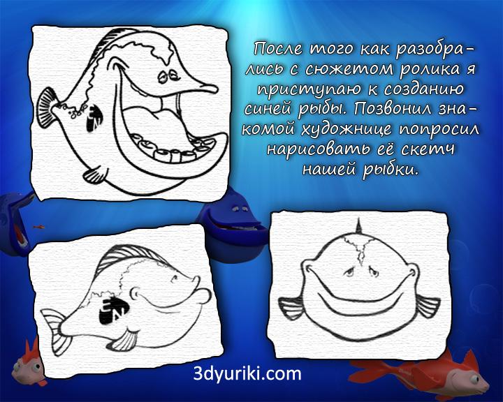 Эскиз главного персонажа 3D рыбы для моделирования